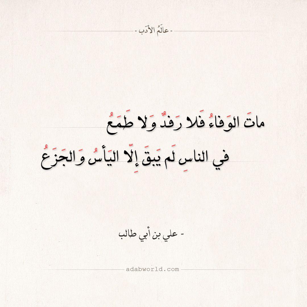 شعر علي بن أبي طالب مات الوفاء فلا رفد ولا طمع عالم الأدب Weird Words Quotes Arabic Calligraphy