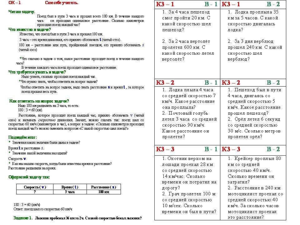 Карточки по математике 4 класс задачи