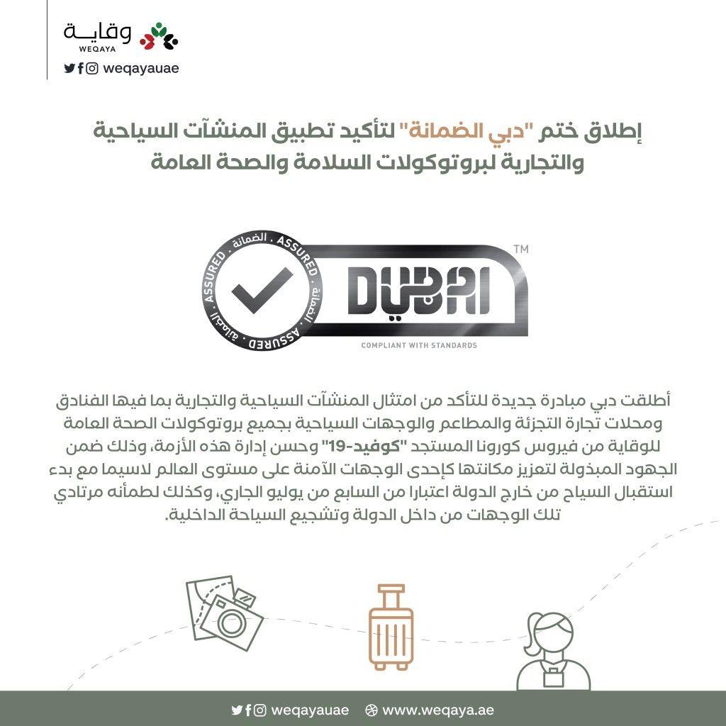 ختم دبي الضمانة Gubi