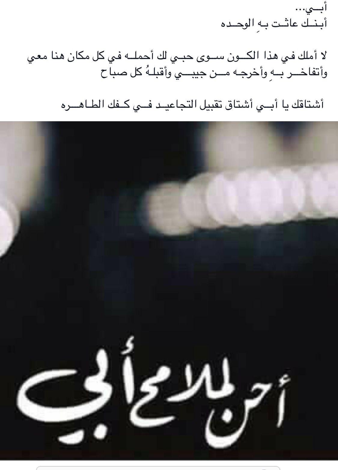 Pin by مـــرتضى زامــل on ولِـي فيّ القلب ذكـرى | Arabic