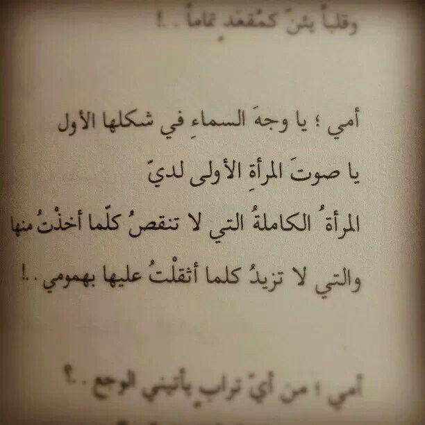 في السماء جنه وفي الارض امي Islamic Art Calligraphy Lettering Beautiful Words