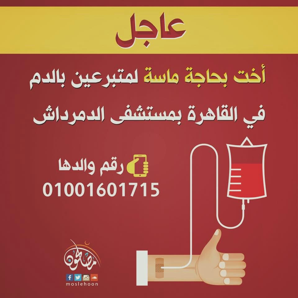 أخت بحاجة ماسة لمتبرعين بالدم في القاهرة بمستشفى الدمرداش رقم والدها 01001601715 Moslehoon مصلحون Home Decor Decals Home Decor Decor