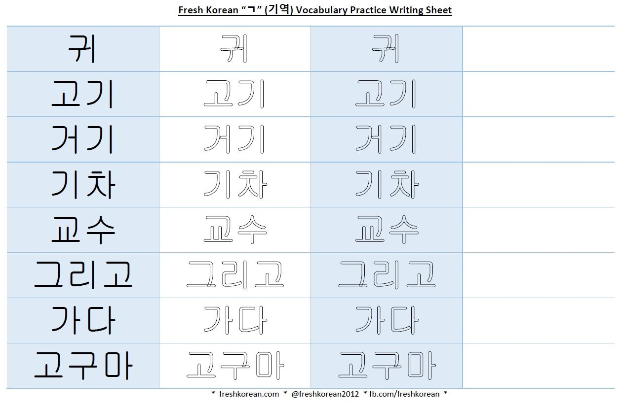 Korean Vocabulary Practice Writing Worksheet 1 Free