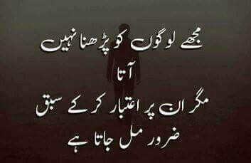 Pin By Hina Waqar On Near To Life Urdu Quotes