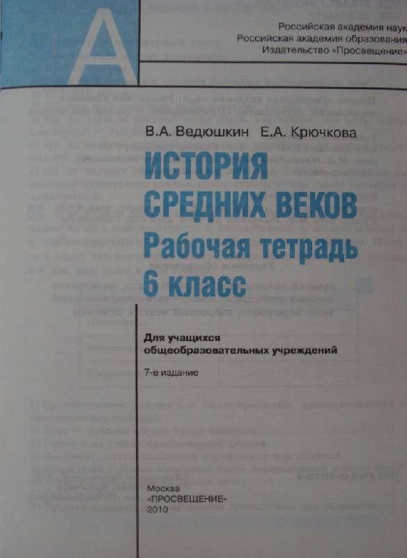 Гдз по русской литературе 6 классмушинская все ответы