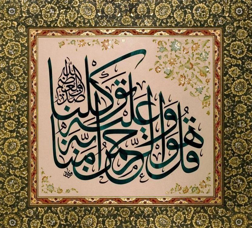 قل هو الرحمن آمنا به وعليه توكلنا Arabic Calligraphy Islamic Art Calligraphy Arabic Calligraphy Design Islamic Calligraphy