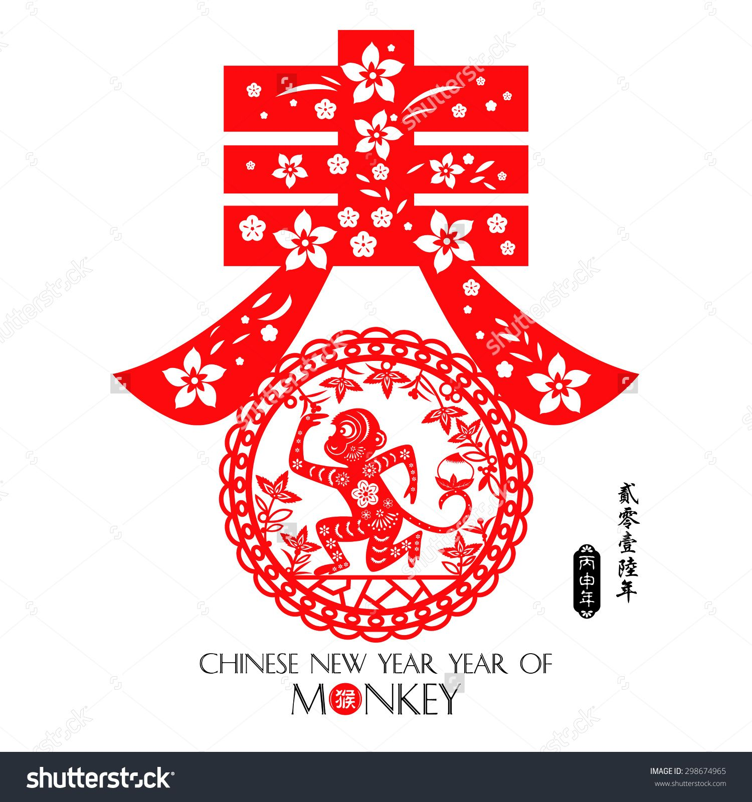 chinese year of monkey made by traditional chinese paper cut arts monkey year chinese zodiac symbol chinese small text translation 2016 lunar new year - Chinese New Year 2016 Zodiac