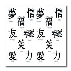 chinese symbols art projects school art chinese art art asian art. Black Bedroom Furniture Sets. Home Design Ideas
