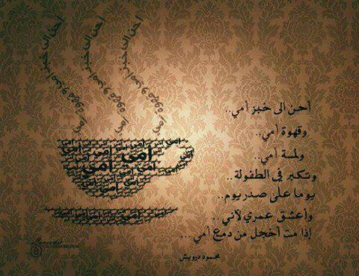 Pin By Nihal Hamdy On احن الى خبز امي Love Quotes Wallpaper Wallpaper Quotes Sweet Words