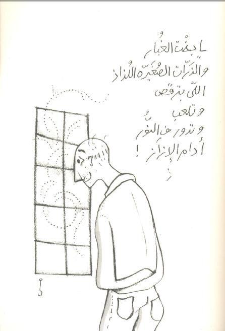 Pin By Rana Nemr On و ل ي د Funny Arabic Quotes Arabic Art Classic Art