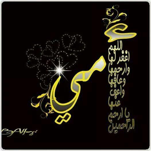 يااارب Photo Arabic Calligraphy Art