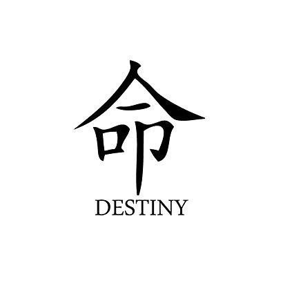Chinese Symbol For Destiny Can Be A Meaningful Tattoo Design Idea