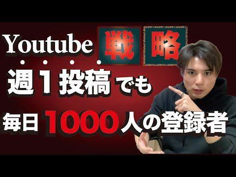 週1投稿で毎日1000人以上の登録者を集める!Youtubeから優遇される条件とは!? - YouTube