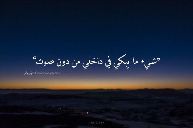 شيء ما يبكي في داخلي من دون صوت شيء يبكي علي شيء كان في وزهب لاكنه ما زال مكانه موجود ولن يأتي فيه شيء سواه وان لم يرجع سوف إ Arabic