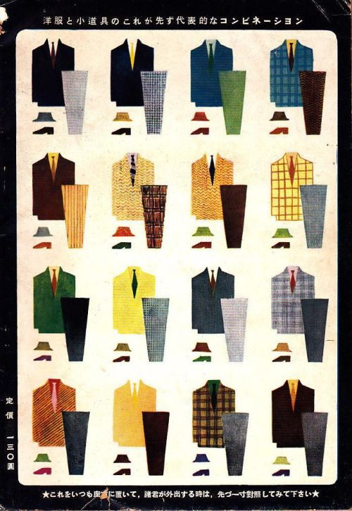 Coordination guide from men's tailoring magazine Danshi Senka (男子専科) in the early 1950s. (via W. David Marx)