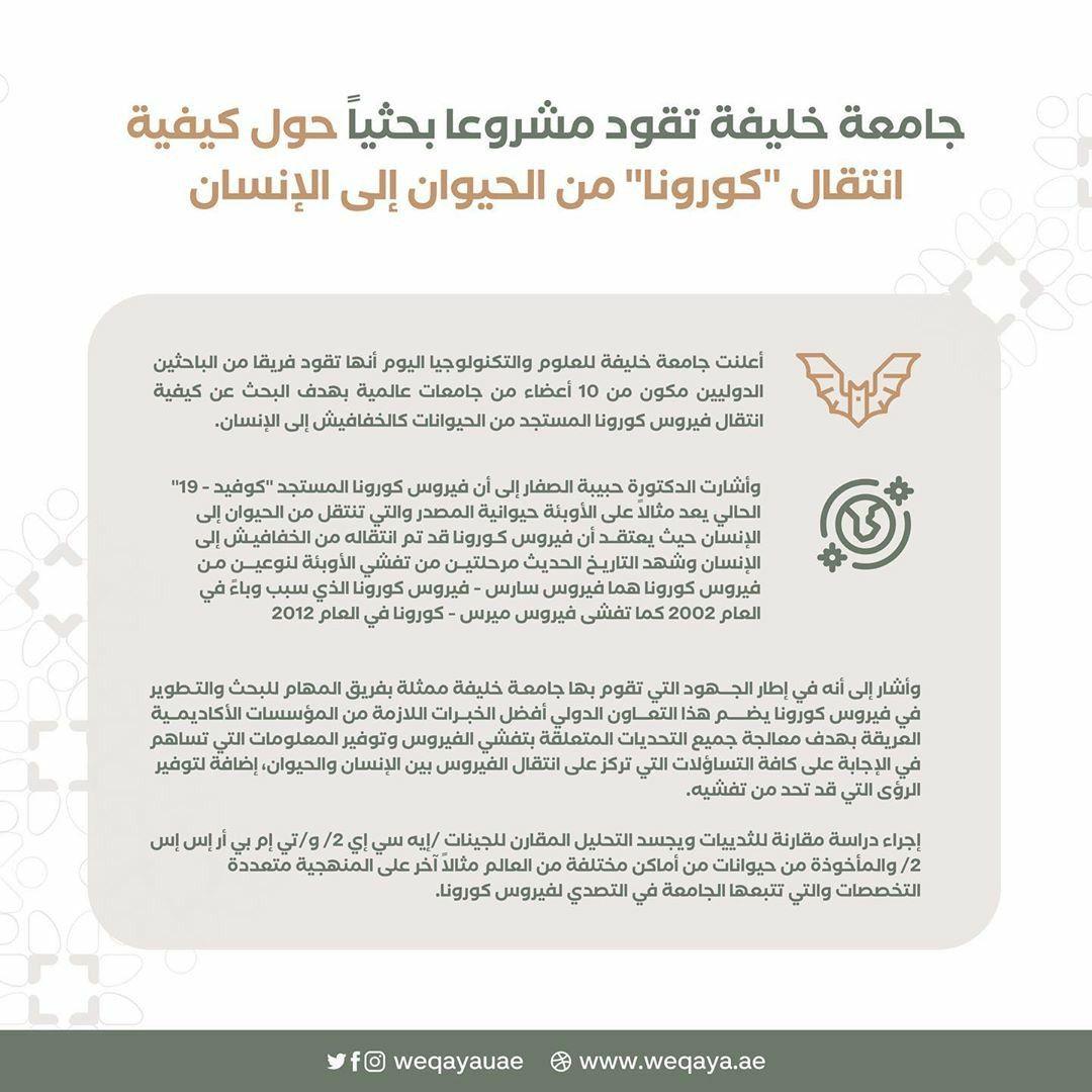 جامعة خليفة تقود مشروعا بحثيا حول كيفية إنتقال كورونا من الحيوان إلى الإنسان Boarding Pass Airline Travel