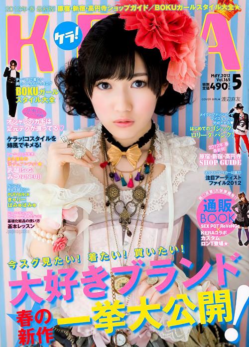 Kawaii Cute Kera Fashion Magazine Japan Japanese Pastel