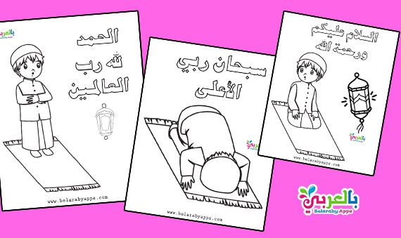 Free Printable Muslim Praying Coloring Pages Belarabyapps Islamic Books For Kids Kids Coloring Books Arabic Alphabet For Kids