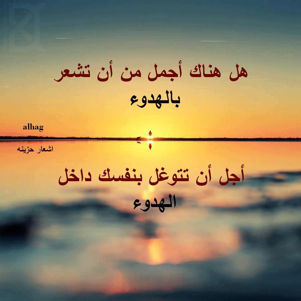 هدوء النفس Quotations Arabic Quotes Quotes