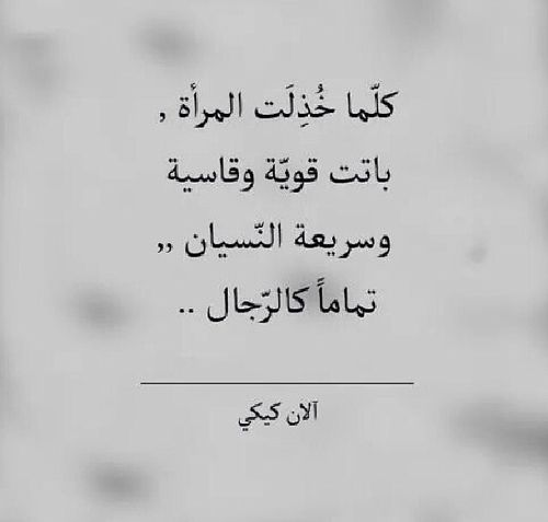 Pin By Meriem On كلمات Spirit Quotes Words Quotes Social Quotes