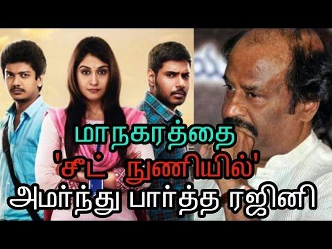 Rajini watched Managaram edge of seat| Tamil | cinema news | Movie news | Kollywood news|This video is about actor Rajini watched Managaram movie and wishes to team…In this news is under (Vijay-6, Director Atlee, news, latest Tamil movie... Check more at http://tamil.swengen.com/rajini-watched-managaram-edge-of-seat-tamil-cinema-news-movie-news-kollywood-news/