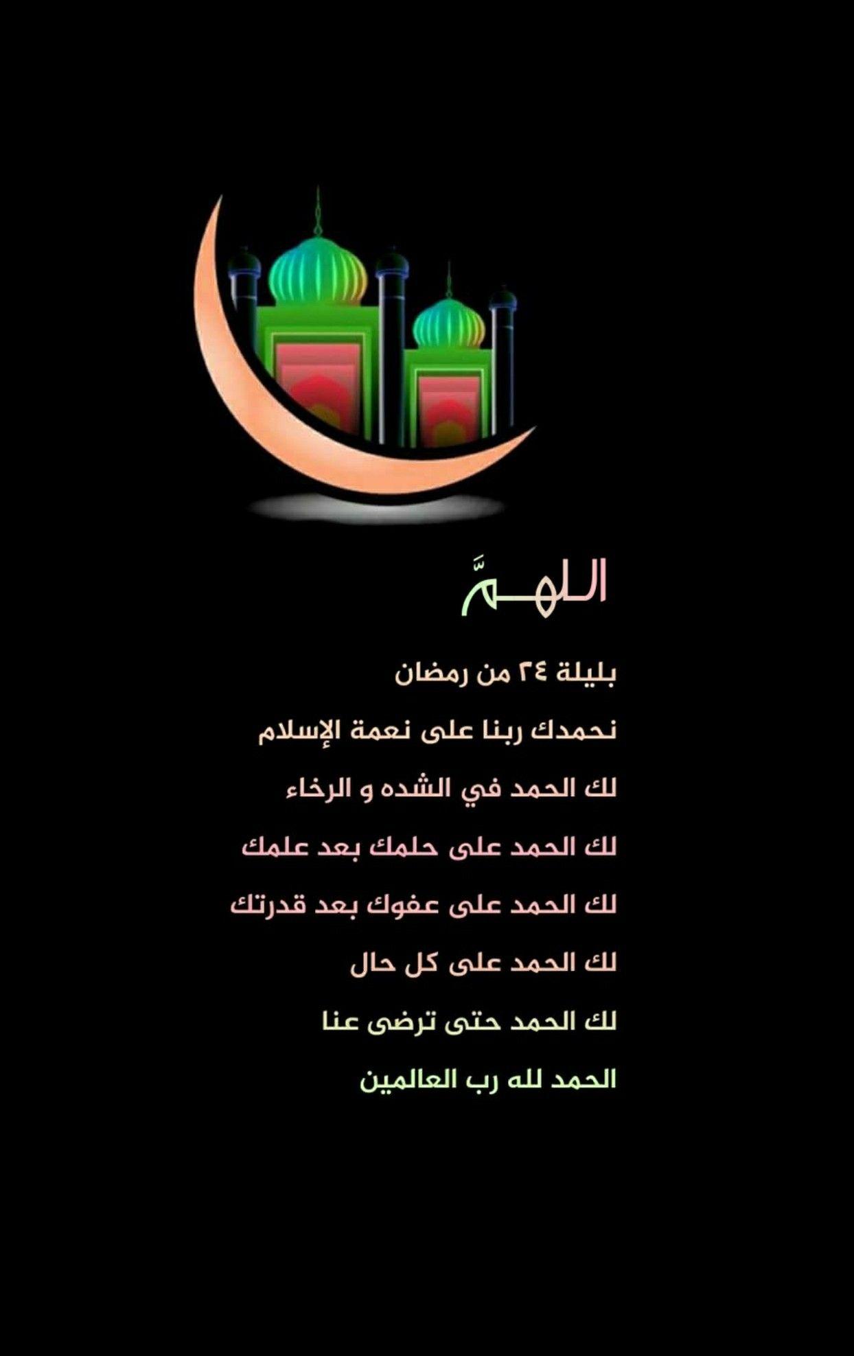 Desertrose اللهــــم في شهر رمضان المبارك نحمدك ربنا على نعمة الإسلام لك الحمد في الشده و الرخاء لك الحمد على ح Ramadan Day Ramadan Cards Ramadan Greetings