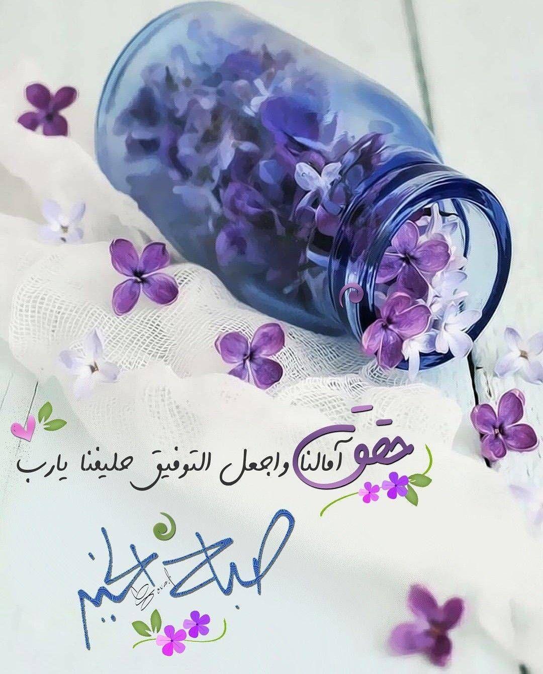 صباح الخيرات والمسرات صباح الورد صباحيات صبح صباح Beautiful Morning Messages Good Morning Arabic Good Morning Greetings
