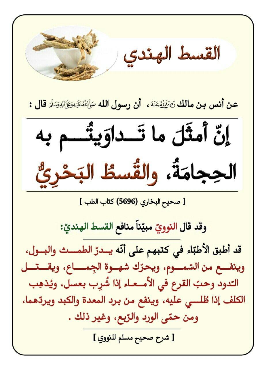 القسط الهندي القسط البحري الطب النبوي Islam Facts Islamic Phrases Health Knowledge