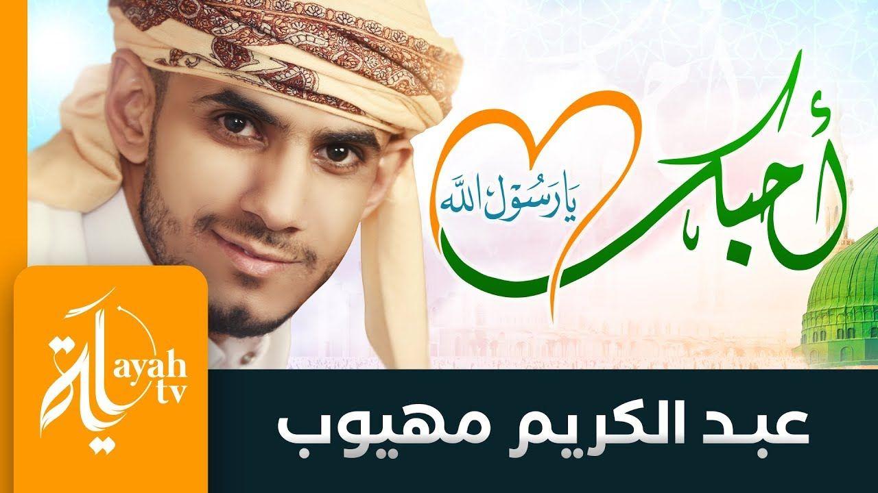 أحبك يا رسول الله عبدالكريم مهيوب حبيبا لي صديقا لي قريبا لي أبي Islam Tv
