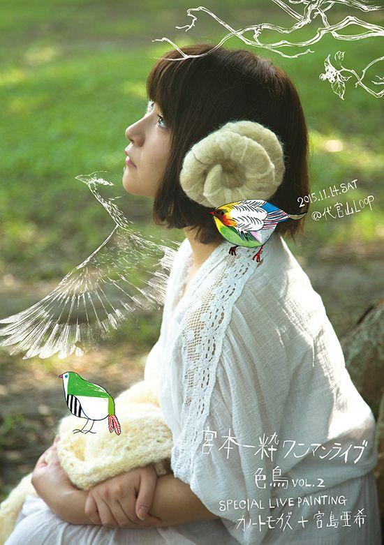 色鳥ポスター