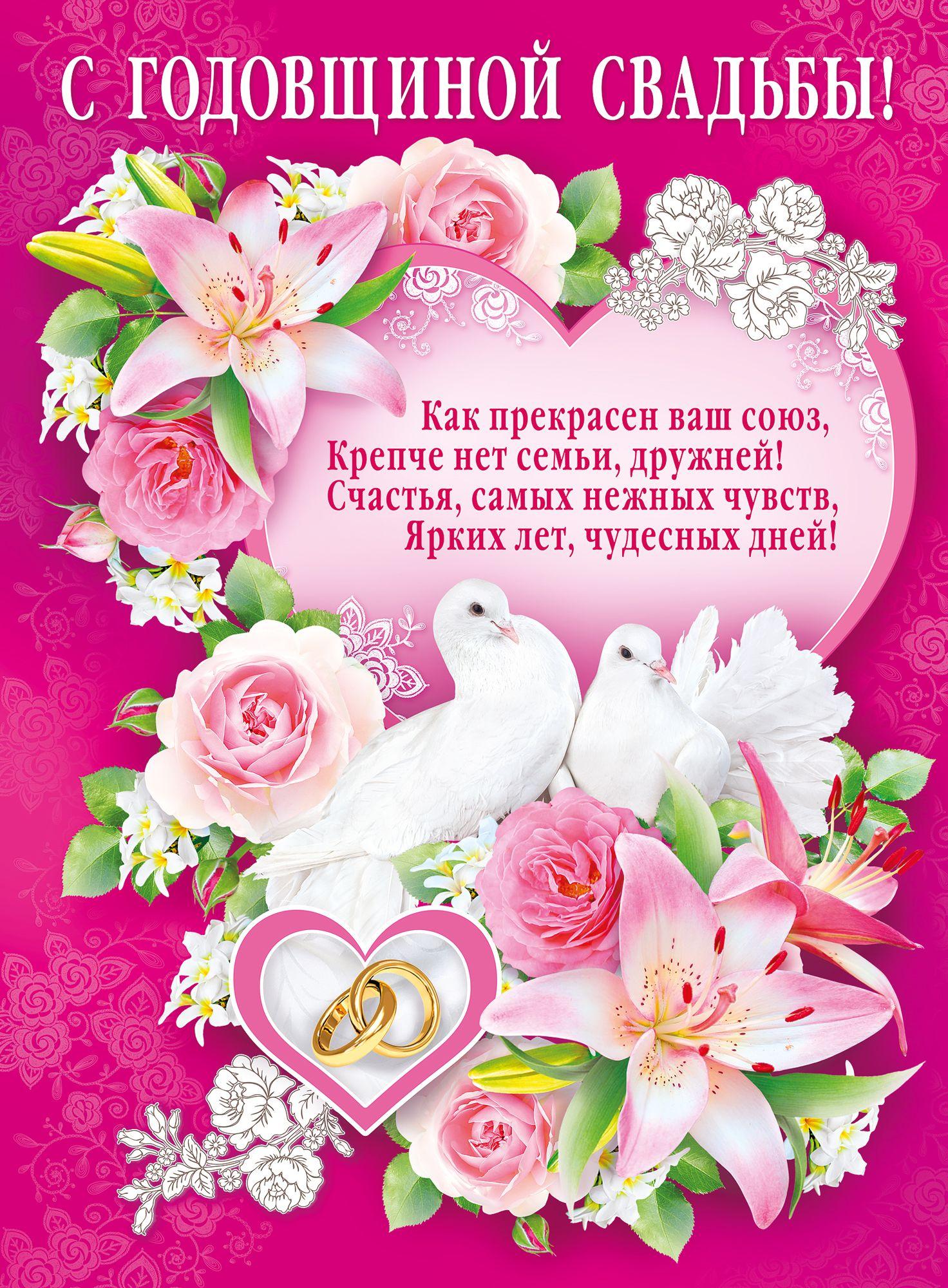 Авторские поздравления с годовщиной свадьбы