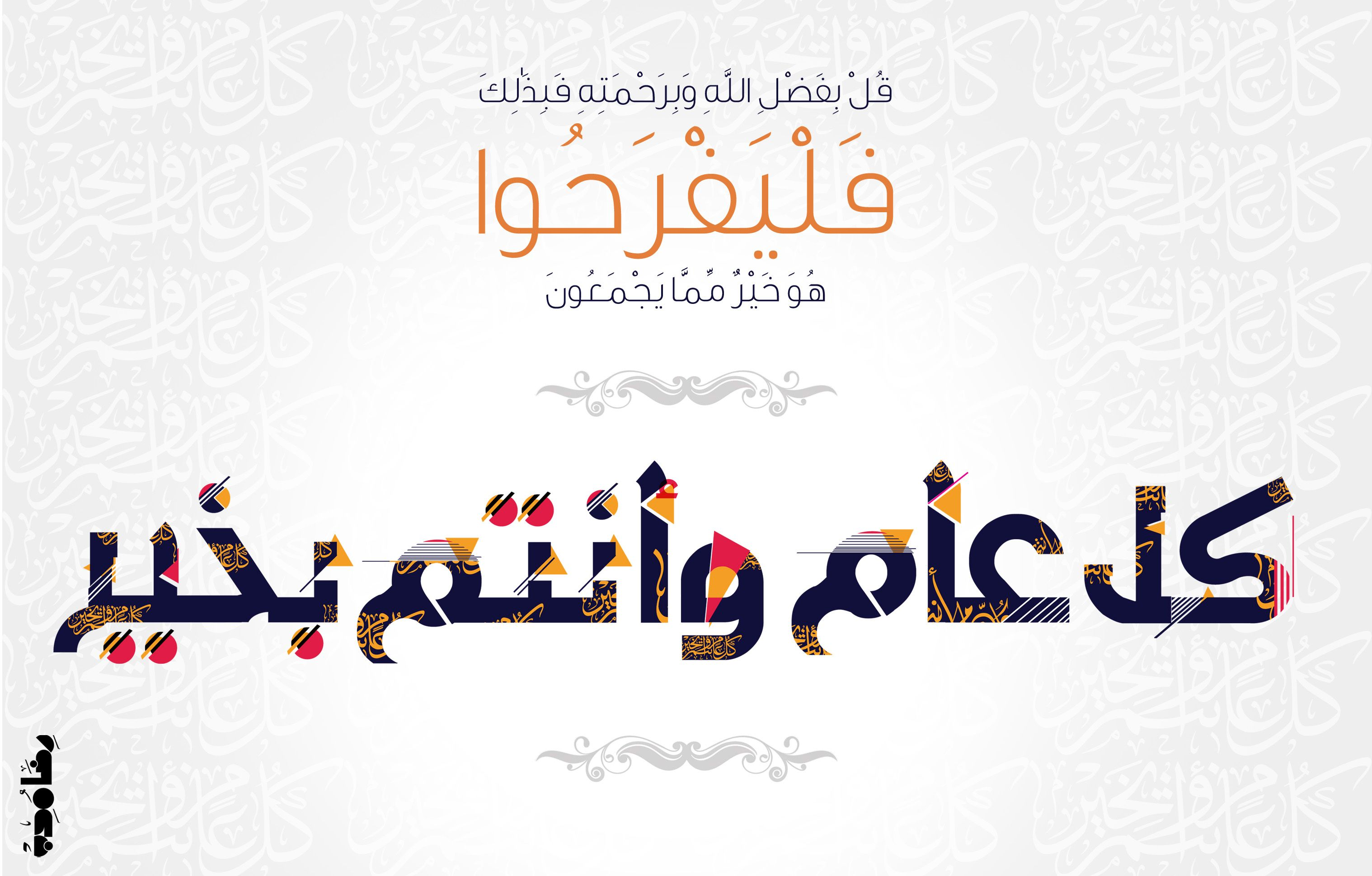 كل عام وانتم بخير Poster Movie Posters Ramadan