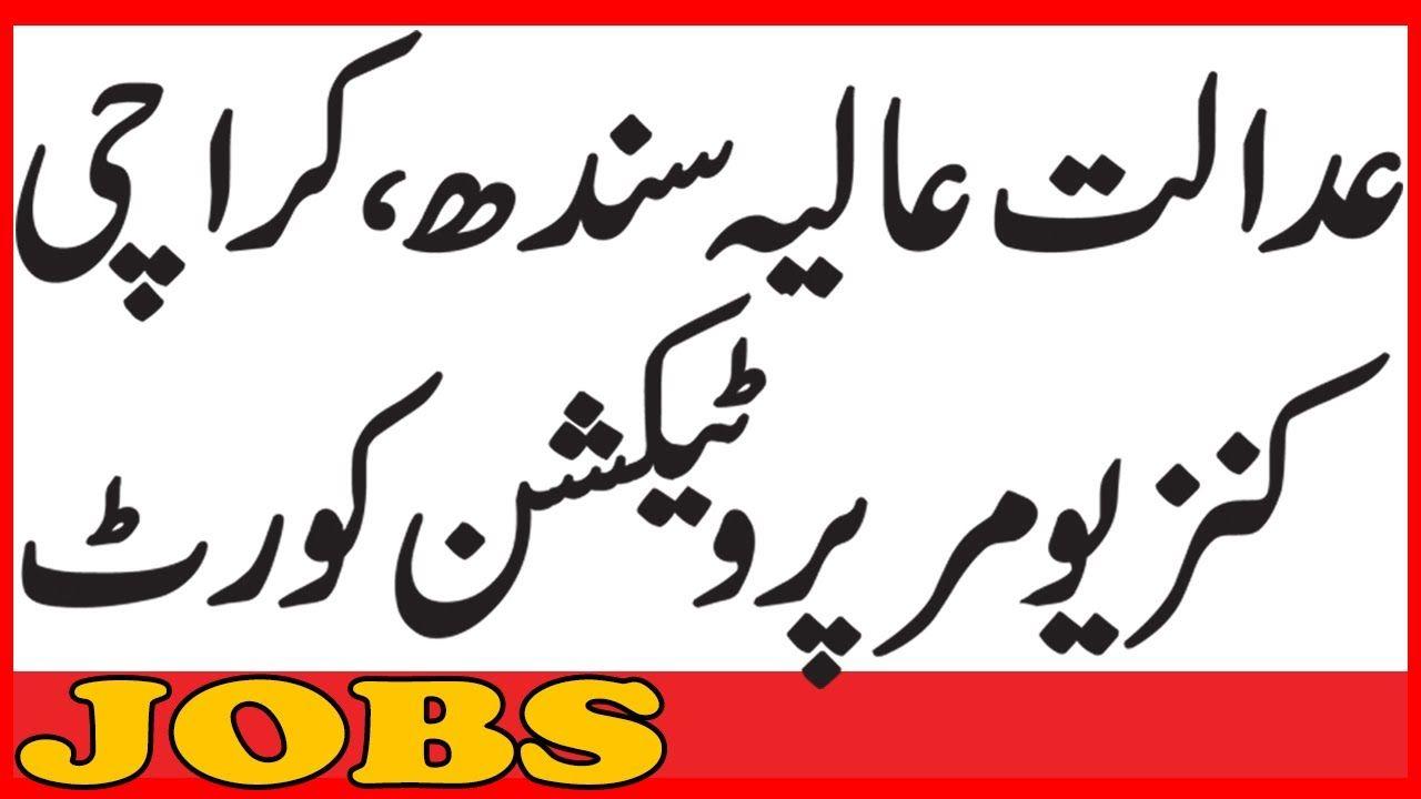 Sindh High Court JOBS عدالت عالیہ Protection