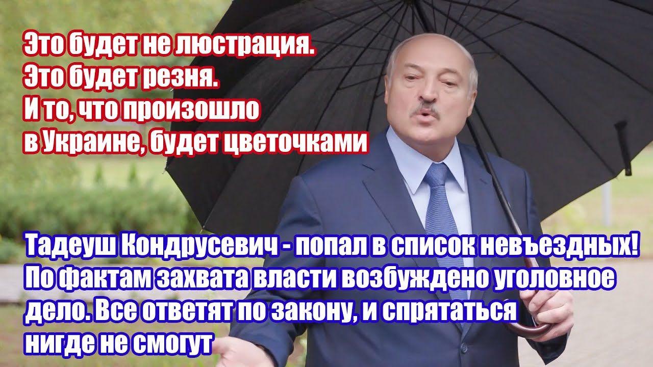 Lukashenko Eto Budet Ne Lyustraciya Eto Budet Reznya I To Chto Proizoshlo