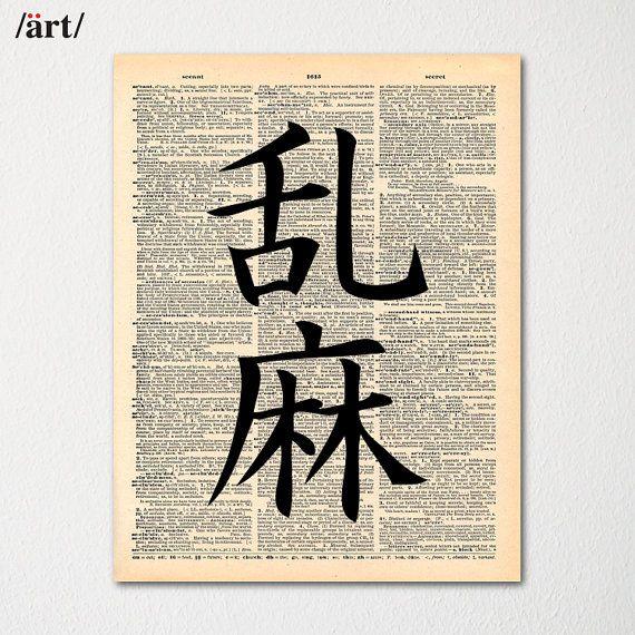 Kanji Chaosanarchy Symbol Japanese Writing On Dictionary Page