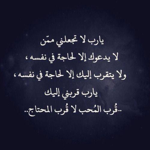 يا رب قرب المحب يا رب ما قلت يا سندي إلا وأيدتني وما قلت يا كافي إلا وأنجيتني أنت رجائي في كل شدة Islamic Quotes Arabic Quotes Words Quotes