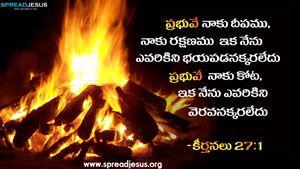 Telugu Bible Quotes HD-Wallpapers KEERTHANALU 27:1
