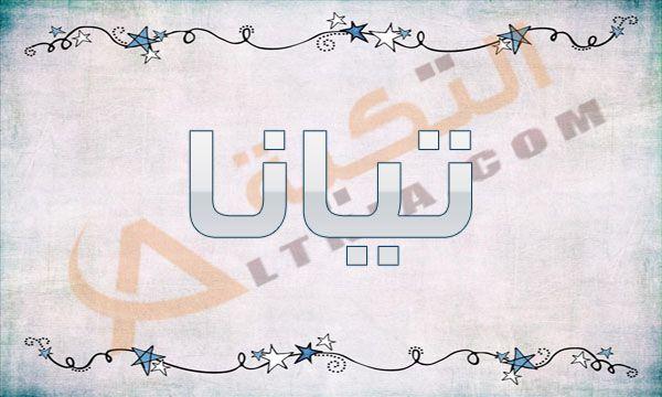 معنى اسم تيانا Tiana في العربي اختلفت أسماء البنات هذه الفترة في المعاني والأصول التي أتت منها ومن الأسماء التي ظهرت في الآون Arabic Calligraphy Prints Math