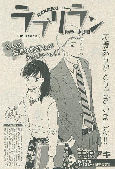 『ラブリラン/10 最終回』天沢アキ