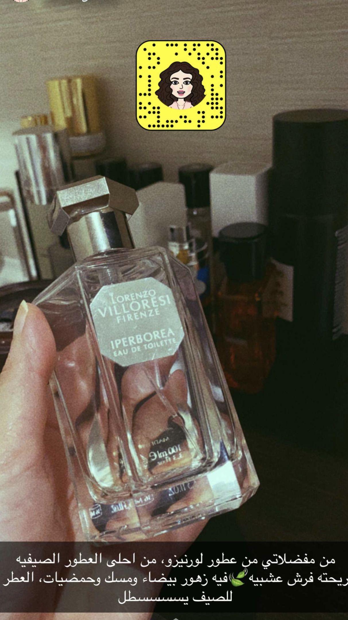Pin By Najla Ya On عطور Perfume Bottles Perfume Skin Care Women