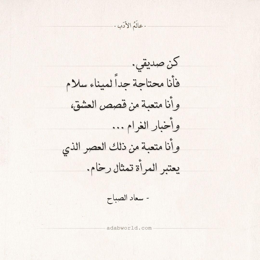 شعر سعاد الصباح أنا متعبة من قصص العشق عالم الأدب Quotes Deep Words Quotes Words