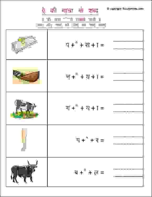 Hindi Matra Worksheets Hindi Worksheets Grade 1 Hindi Aie Ki Matra