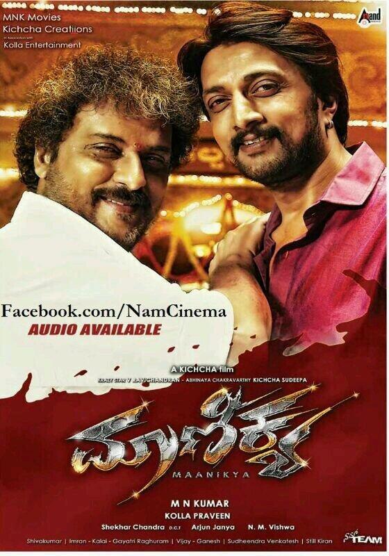 Pin By Manjudachhu46 On D Boss Darshana In 2020 Kannada Movies Download Full Movies Kannada Movies Online