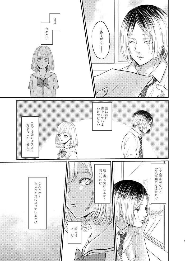 ハイキュー pixiv 漫画 黒 大