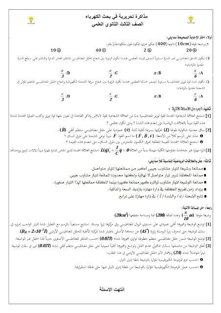 فيزياء من سورية مذاكرة 3 ثا ع كهرباء Education Sheet Music