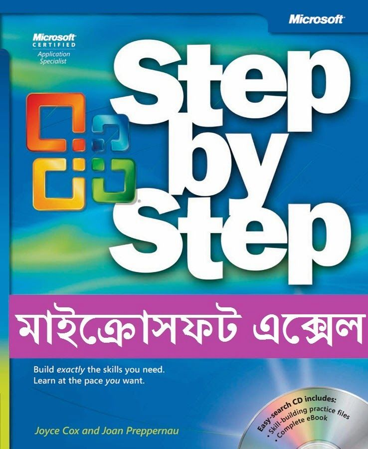 Pdf 2003 bangla microsoft office tutorial