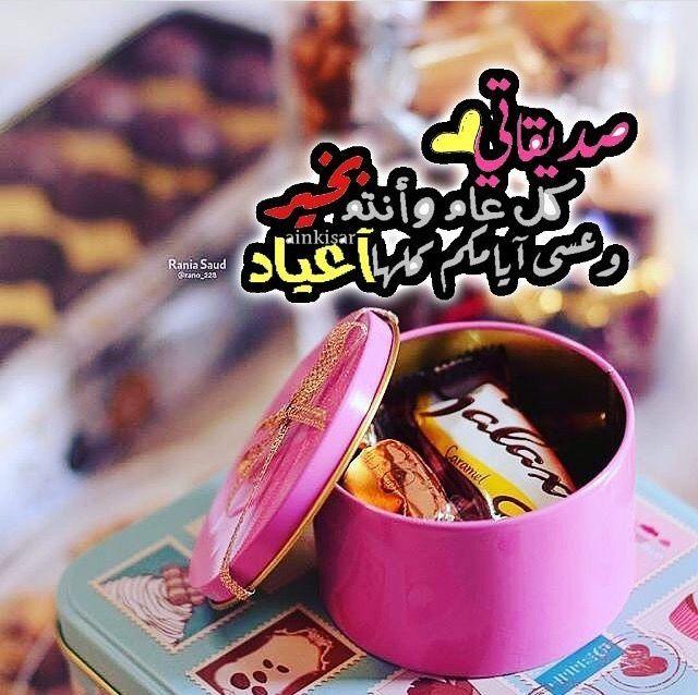 كل عام وانتم بخير Eid Mubarek Happy Eid Eid Photos