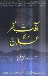 Aafaat E Nazar Aur Unka Elaaj By Irshad ul Haq Asri