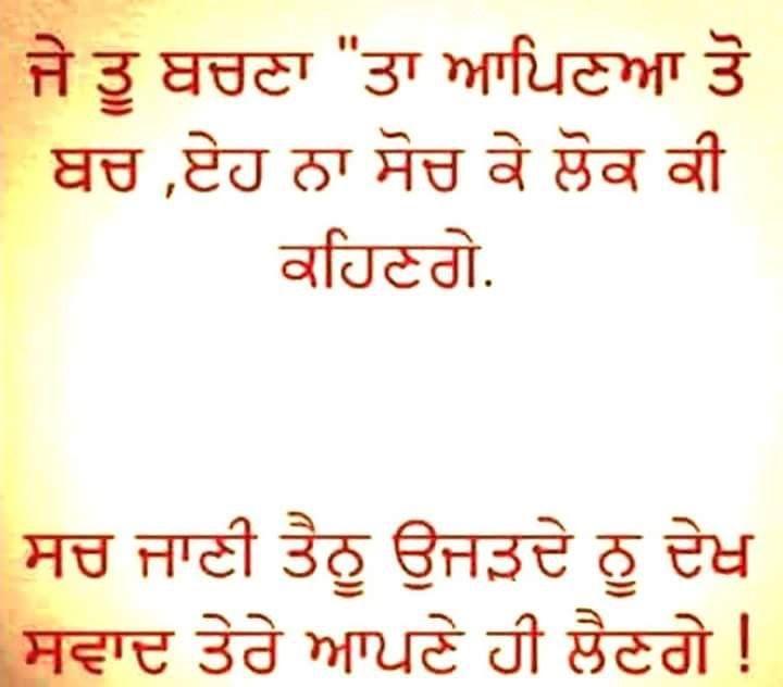 Pin By Baljinder Dhillon On Punjabi Thought