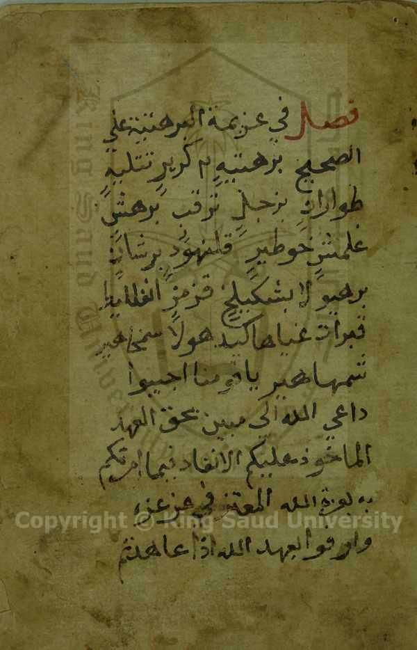 الشيخ ابو عمر للروحانيات عزيمة البرهتية مكتوبة بخط اليد Blog Posts Black Magic Blog
